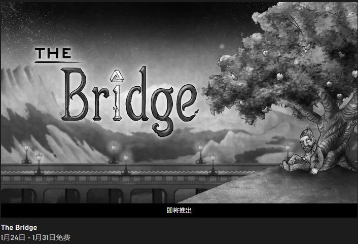 Epic喜+1 本周《Horace》可领 下周送《桥》