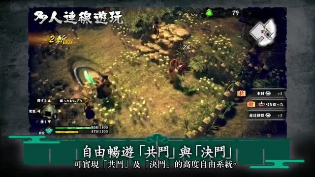 《侍道外传:刀神》中文预告 白天铸剑晚上杀怪取材