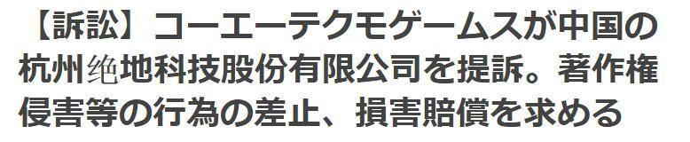 光荣特库摩起诉杭州绝地科技 要求停止侵权行为并赔偿