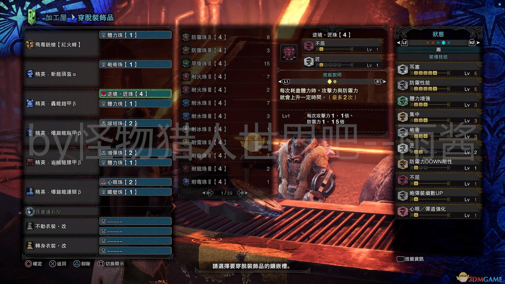 《怪物猎人:世界》冰原DLC铳枪武器开荒装备搭配推荐