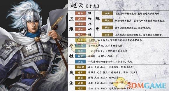 《三国志14》武将简易排名 六神武将分享