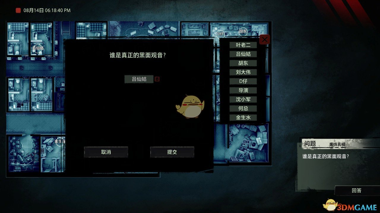 《疑案追声》黑面观音DLC青年旅社剧情分析