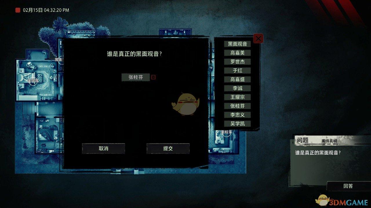 《疑案追声》黑面观音DLC遗产案剧情分析