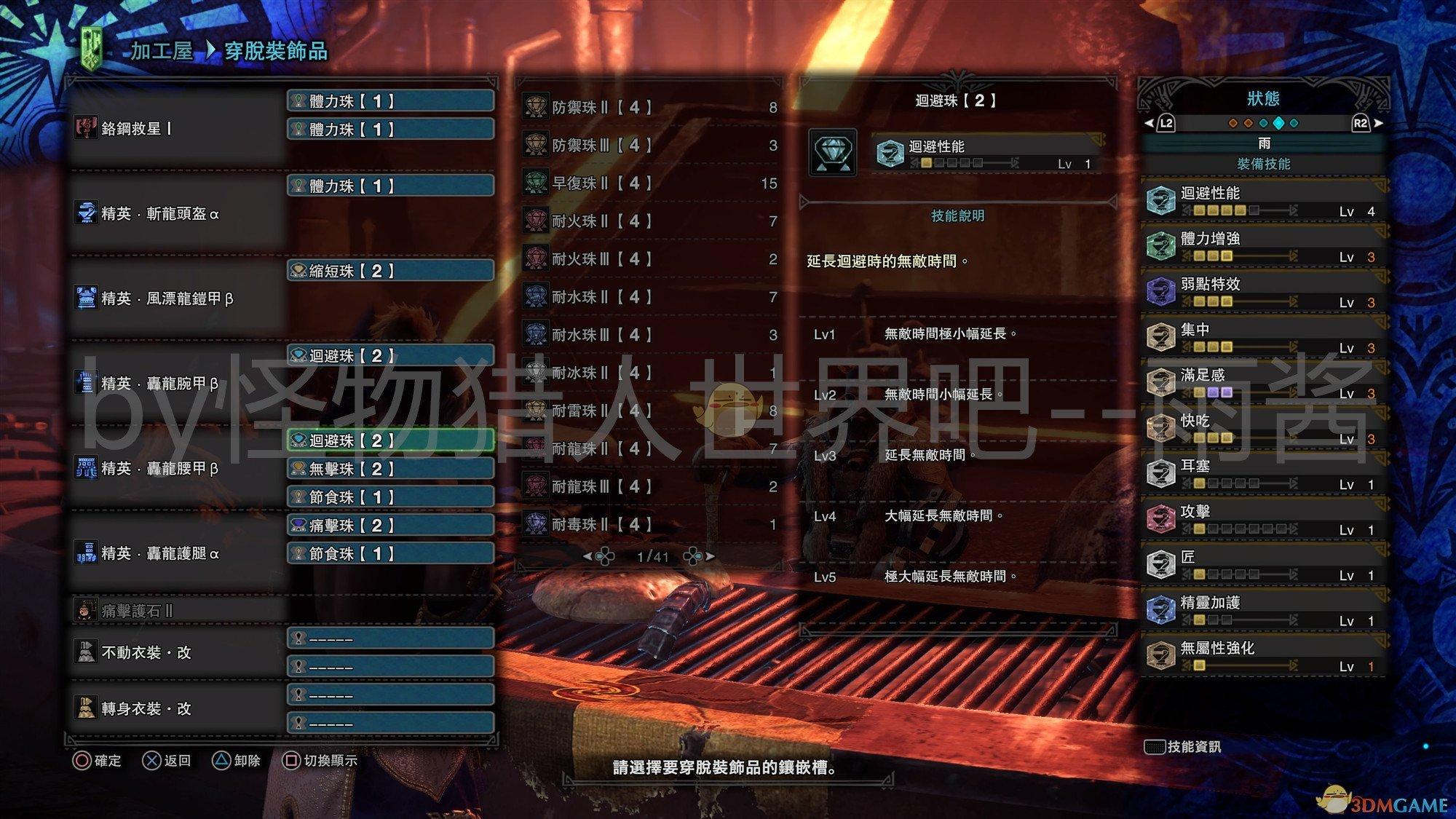 《怪物猎人:世界》冰原DLC剑斧开荒武器装备搭配推荐