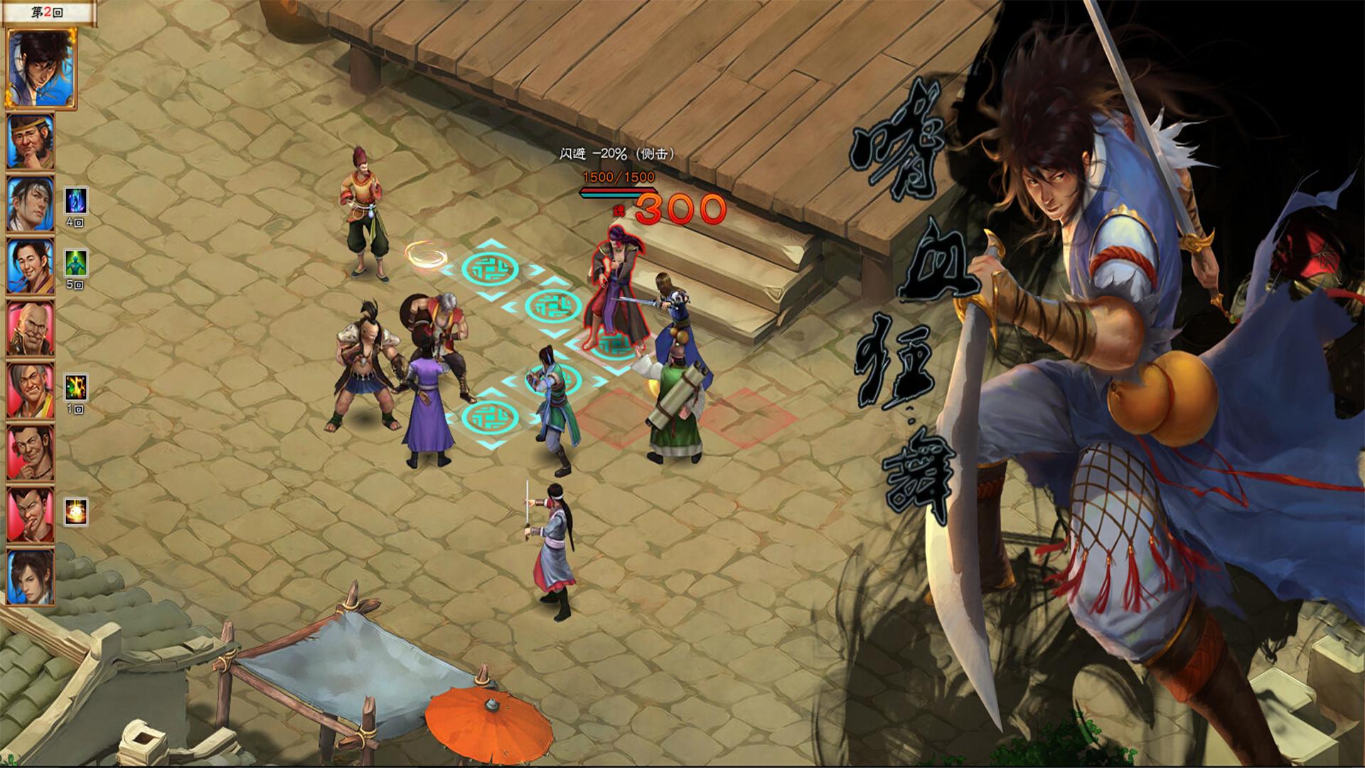 国产游戏《洛川群侠传》上架Steam 1月31日正式开售
