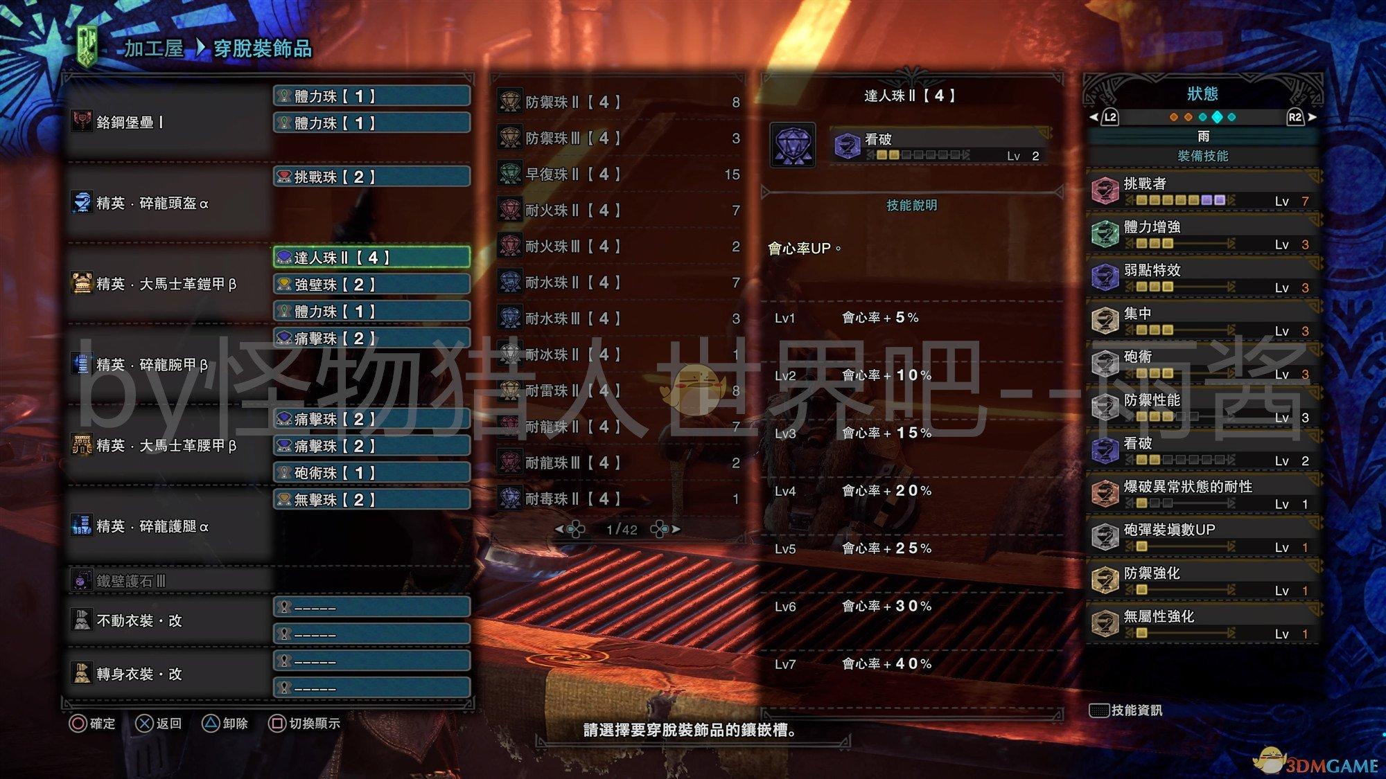 《怪物猎人:世界》冰原DLC盾斧开荒榴盾装备搭配推荐