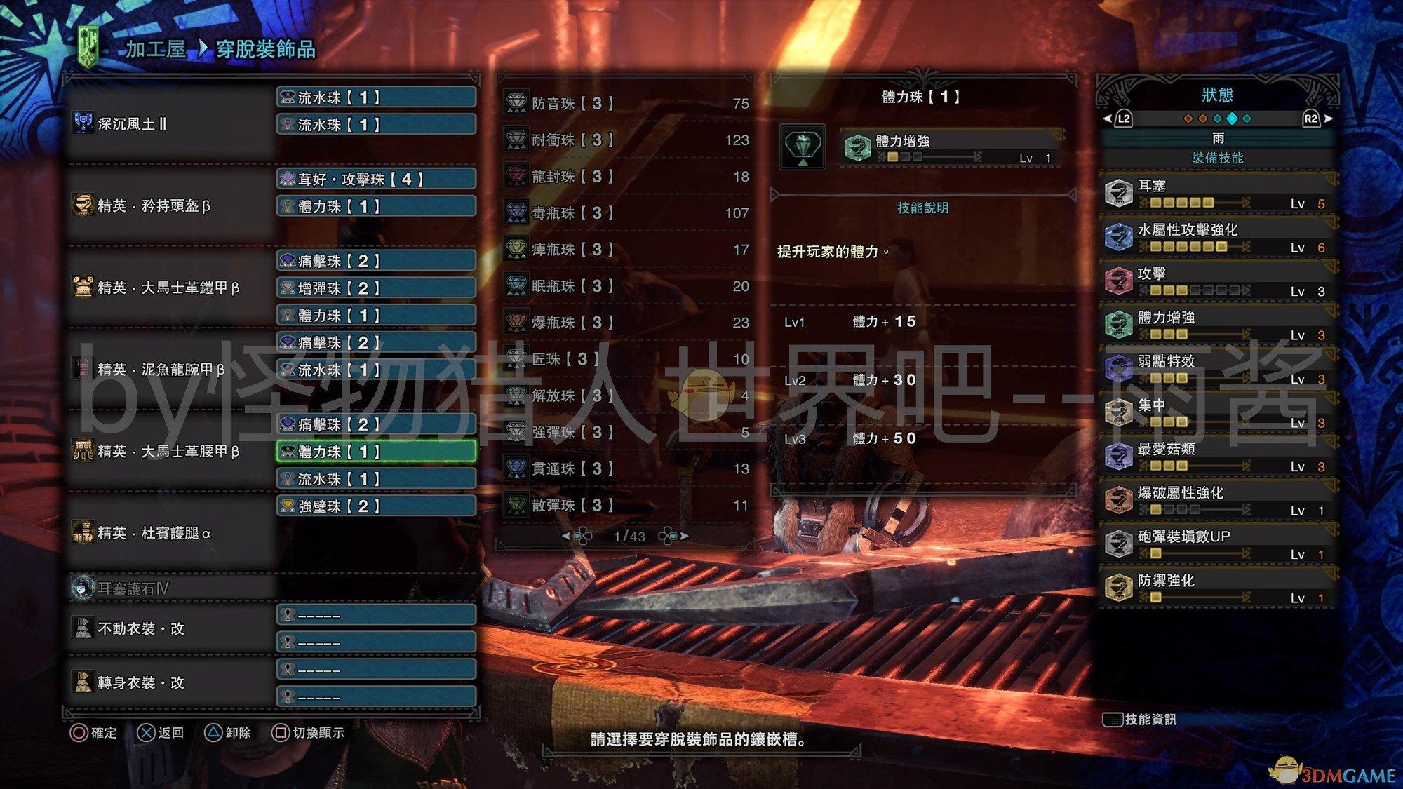 《怪物猎人:世界》冰原DLC盾斧开荒属性盾斧装备搭配推荐