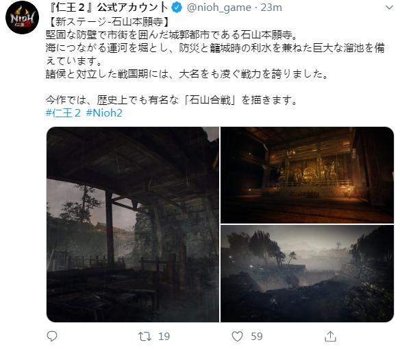 《仁王2》新战场石山本愿寺公布 历史名城军事要地