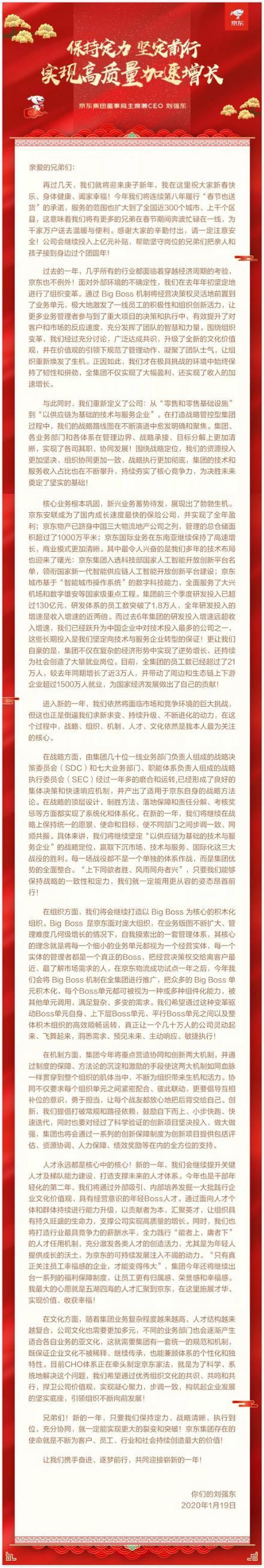 """刘强东发新春致员工信:员工总数超21万 人力正制定""""京东家法"""""""