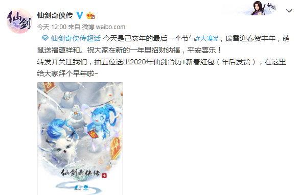 《仙剑奇侠传7》鼠年贺岁海报 蕴儿可爱出镜