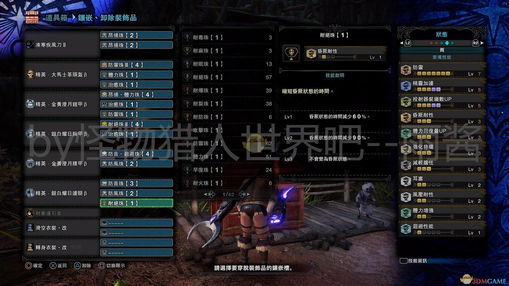 《怪物猎人:世界》冰原DLC操虫棍配装技能选择推荐