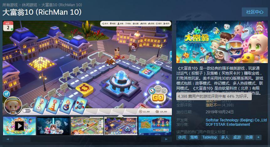 《大富翁10》卖出25万份 正筹备多平台登录计划