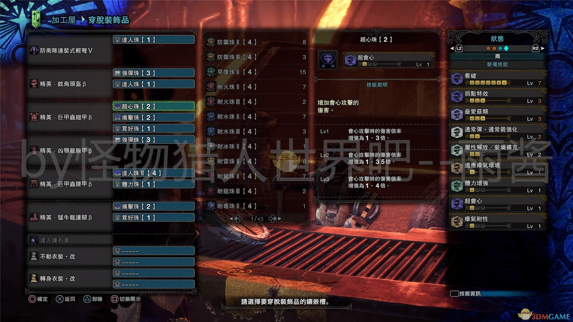 《怪物猎人:世界》冰原DLC轻弩开荒装备搭配分享