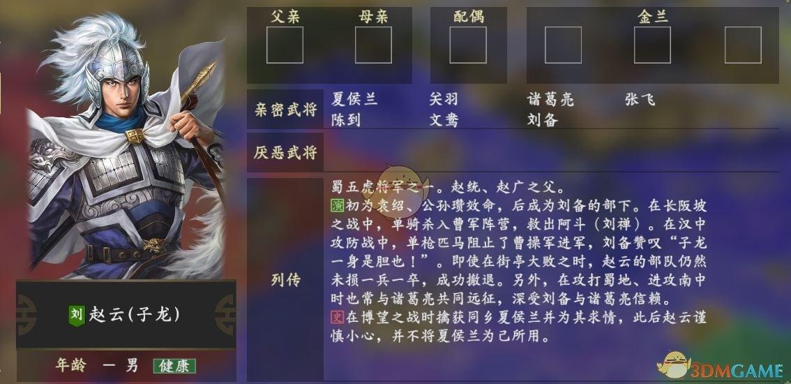 《三國志14》趙云人物關系一覽