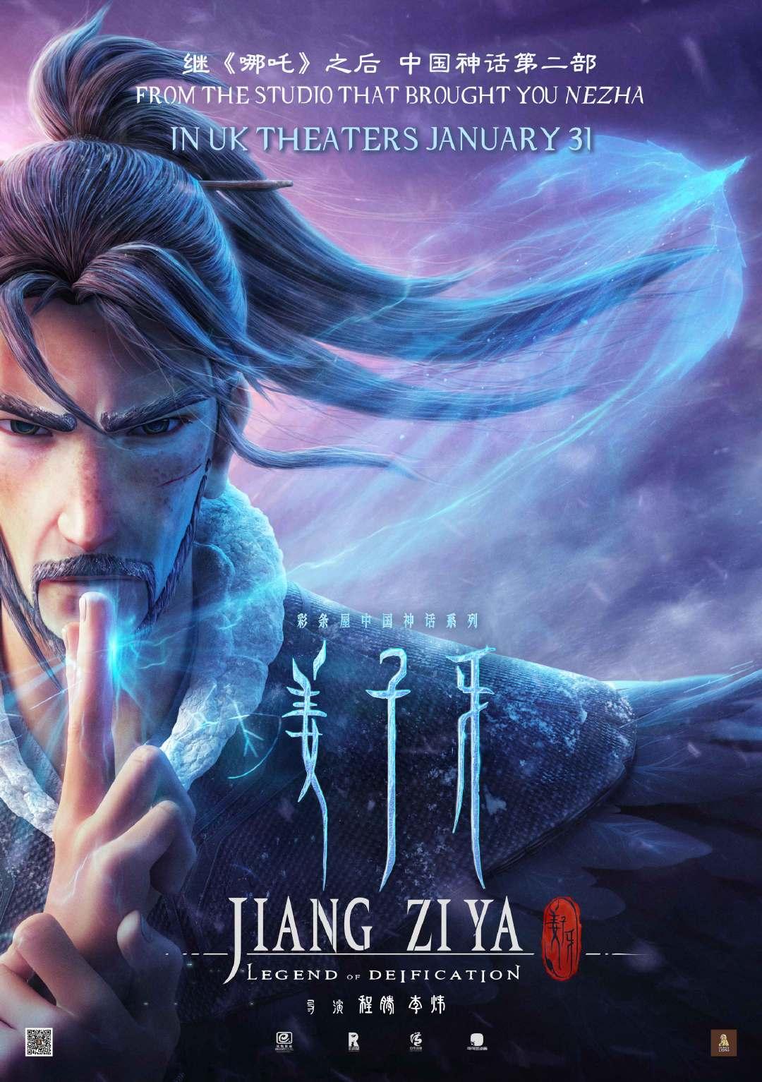 《姜子牙》电影发布新海报 《大鱼海棠》导演绘制