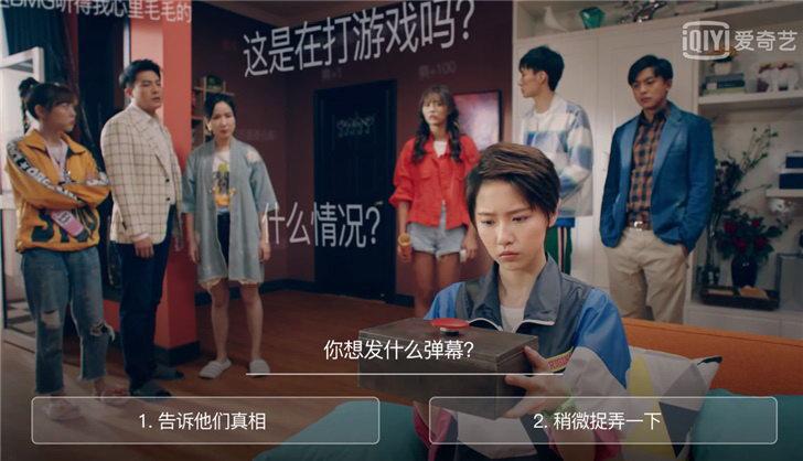 爱奇艺更新《爱情公寓5》互动剧情 观众选择剧情走向