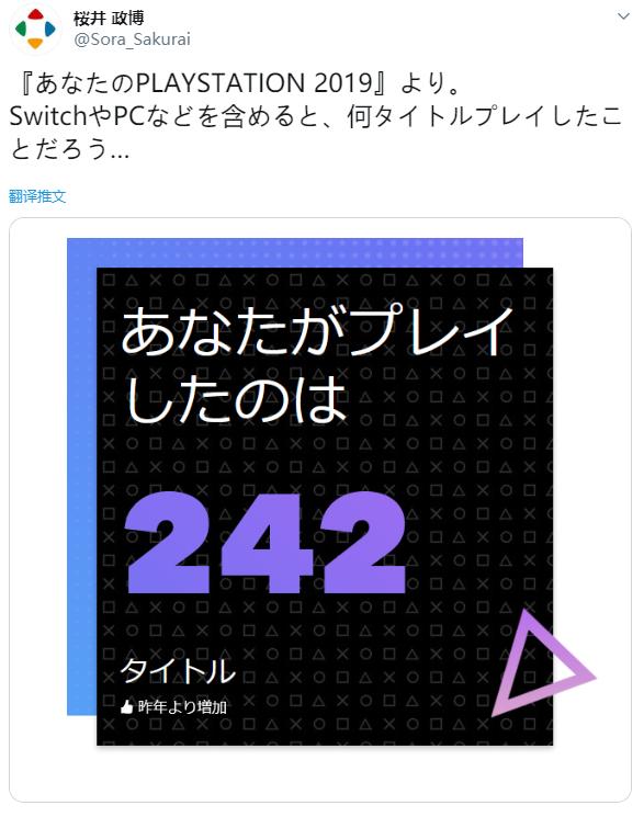 242款!《任天堂大乱斗》总监樱井政博2019大玩PS4游戏