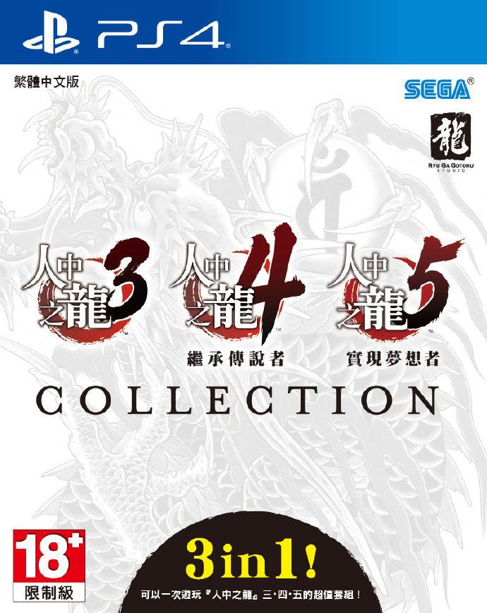 世嘉《如龍3,4,5 珍藏版》已上架 三部曲優惠價314元