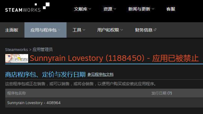 未成年低俗内容?!国产Gal《三色绘恋S》被Steam拒审延期