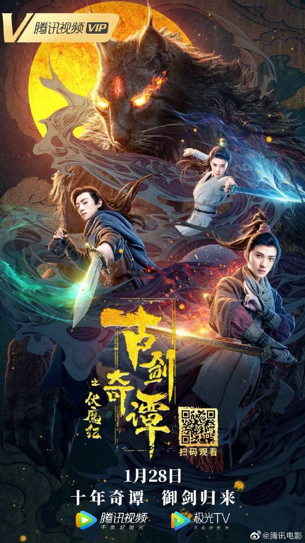 网元圣唐IP授权《古剑奇谭之伏魔纪》1月28日腾讯独播