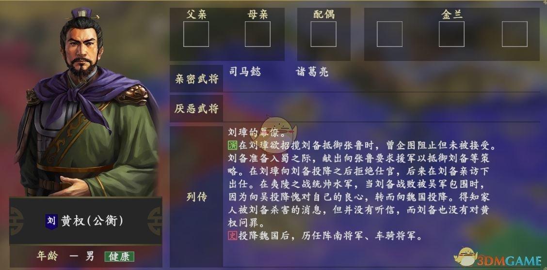 《三国志14》黄权人物关系一览