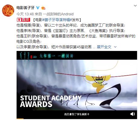 《姜子牙》导演特辑:希望助力中国动画工业化