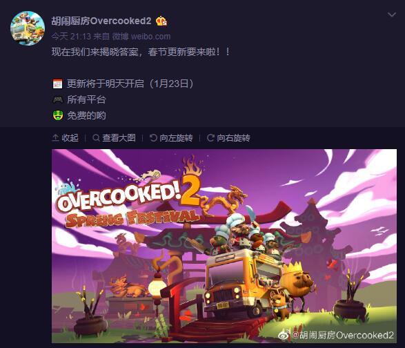 《胡闹厨房2》春节更新明日开启 全平台免费获得