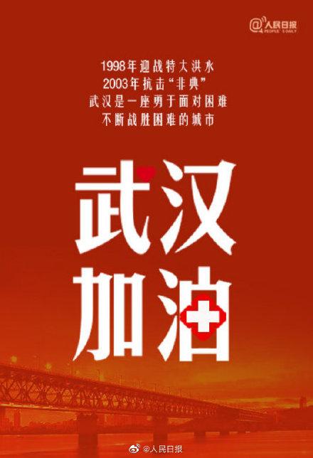 武汉全市公交地铁停运 机场火车站离汉通道暂时关闭