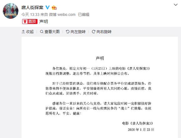 因肺炎疫情 《唐探3》等七部春节档影片全部撤档