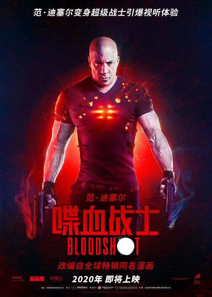 《喋血战士》电影曝首张中文海报 超强战士来了
