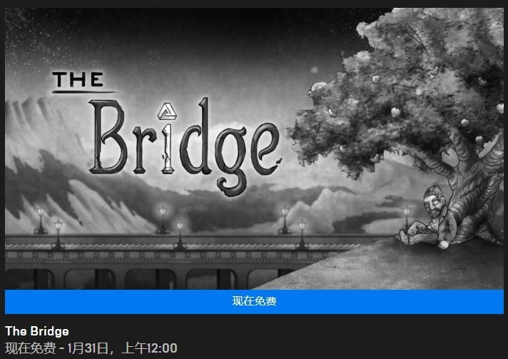 Epic喜+1《桥》开始领取 下周赠送《模拟农场 19》