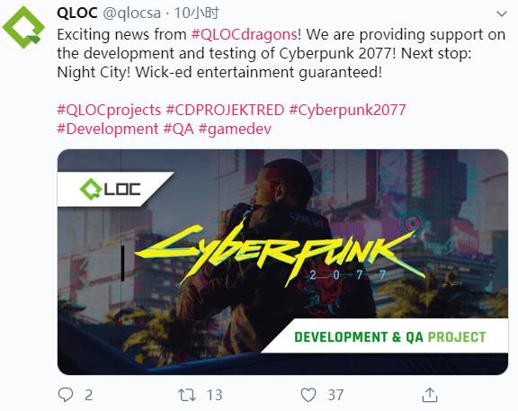 《赛博朋克2077》迎来外援 QLOC帮助开发和测试游戏