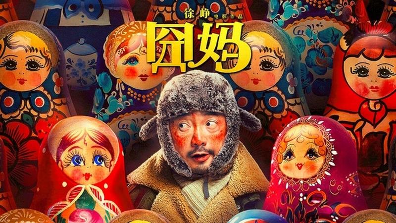 《囧妈》网络免费播出 影院集体抵制!背后争议引深思