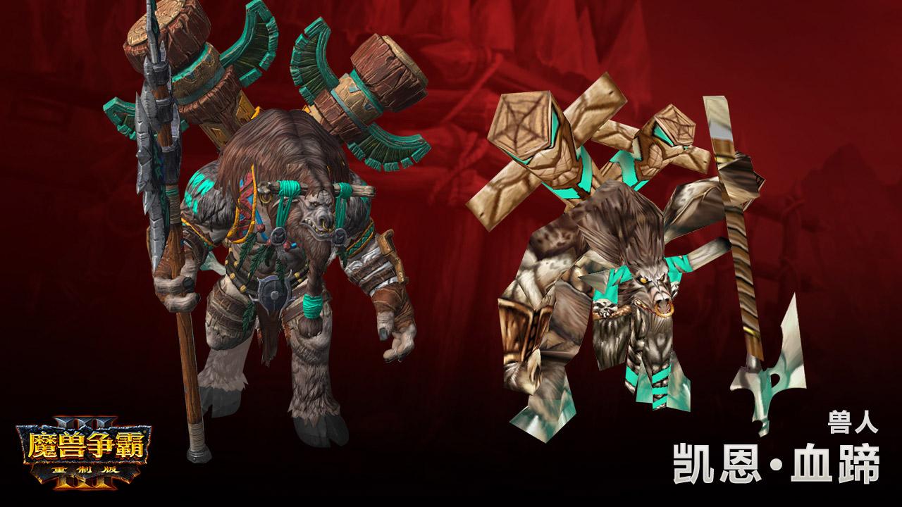 《魔兽争霸3:重制版》兽人开发日志 血蹄、沃金亮相
