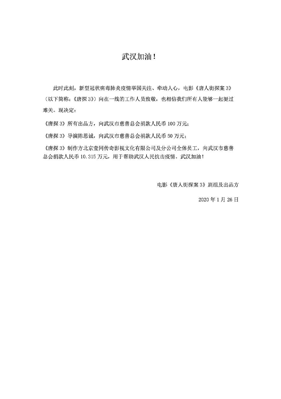 抗击疫情!《唐人街探案3》宣布向武汉捐款160万元