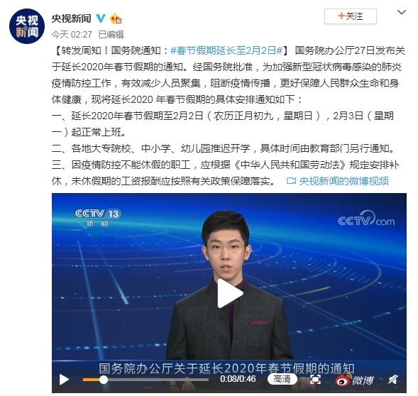 為加強疫情防控工作 國務院通知春節假期延長至2月2日