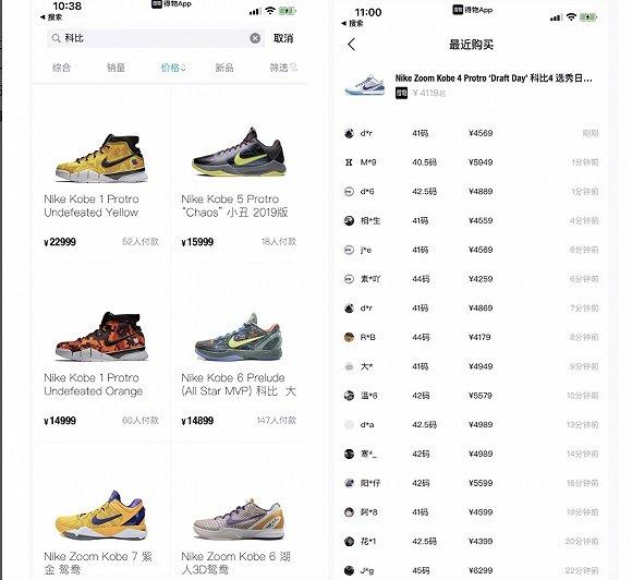 科比相關球鞋被炒價 引發平臺出手、球迷譴責