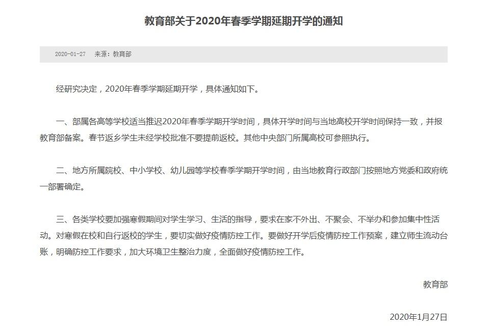 教育部发布公告:2020年春季学期延期开学