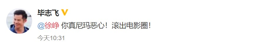 国内导演毕志飞怒斥徐峥:滚出电影圈 还爆料其殴打女记者