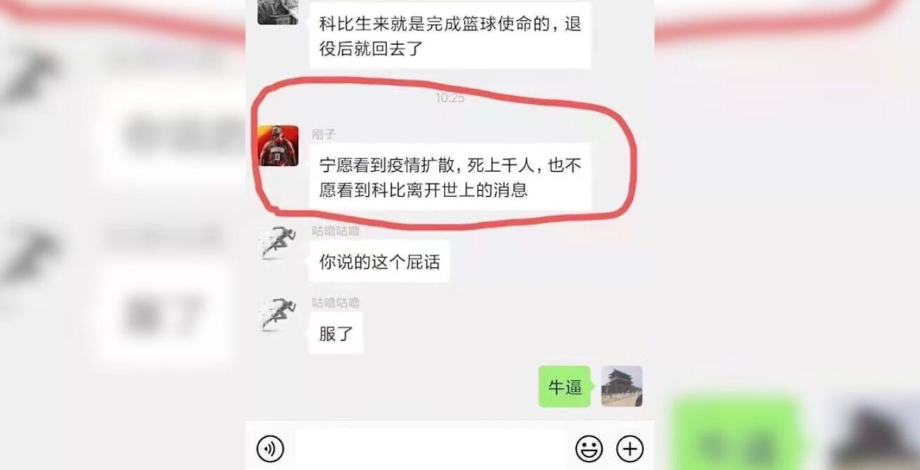男子微信群称宁愿疫情死千人不愿科比死 被拘7日