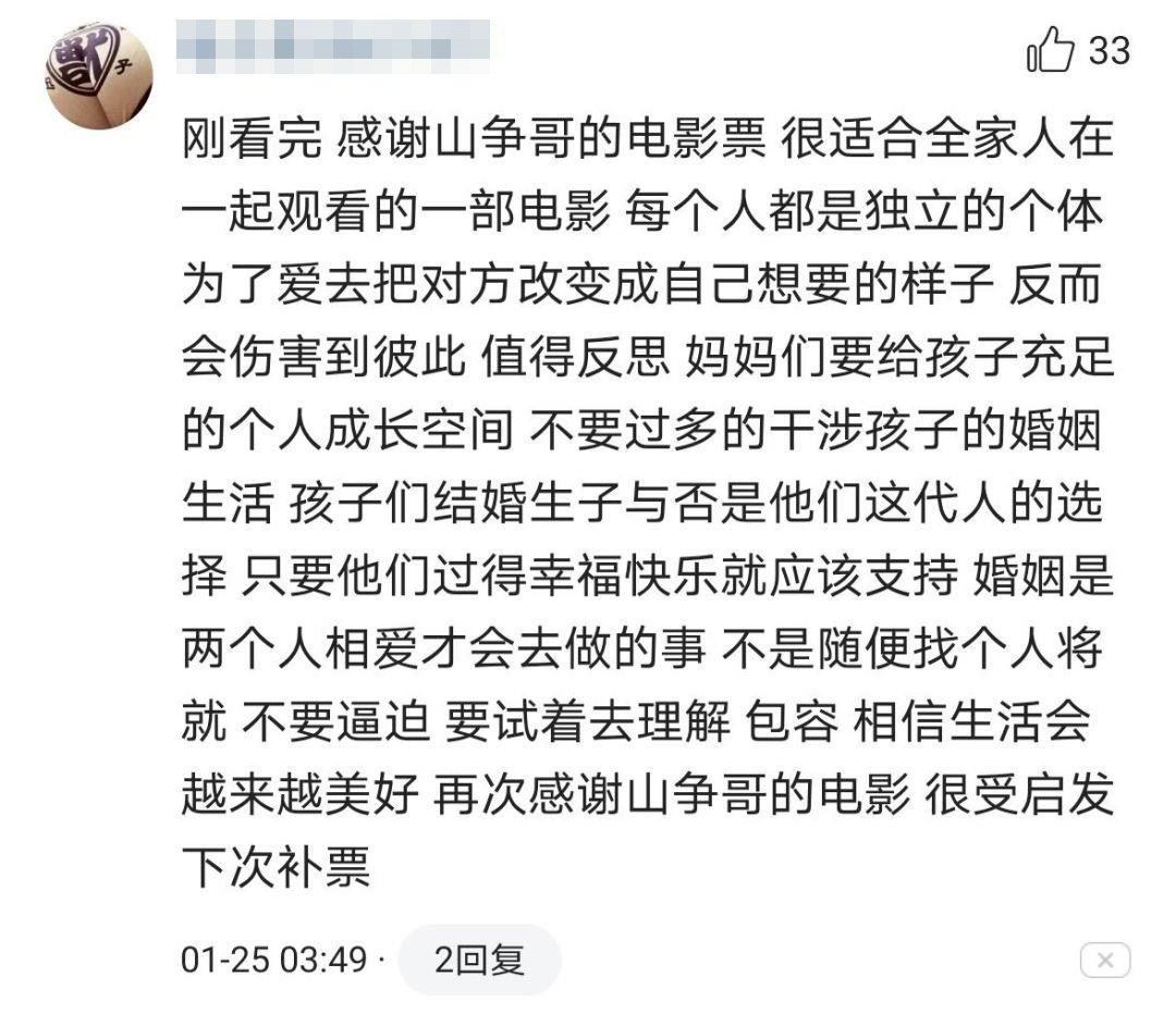 《囧妈》32万条网友留言看哭了 13部影片打造线上免费春节档