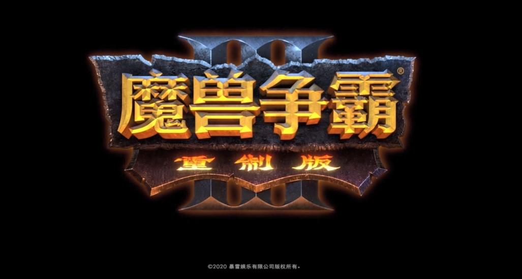 《魔兽争霸3:重制版》国服新一阶段测试今日开启