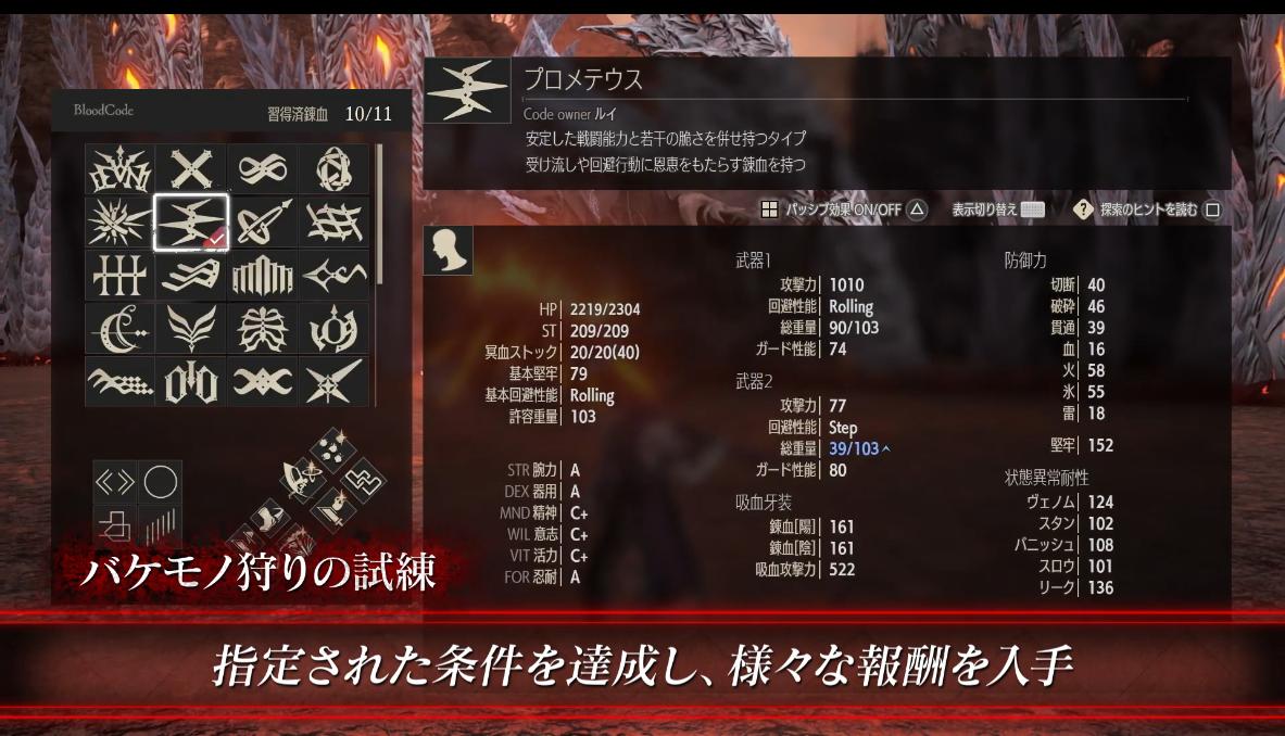 《噬血代码》首弹DLC上架宣传片 征服劫火骑士王
