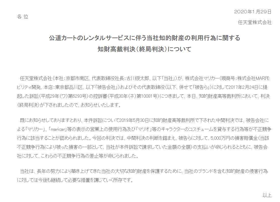 上诉失败!真人马里奥赛车赔偿额增至五千万日元