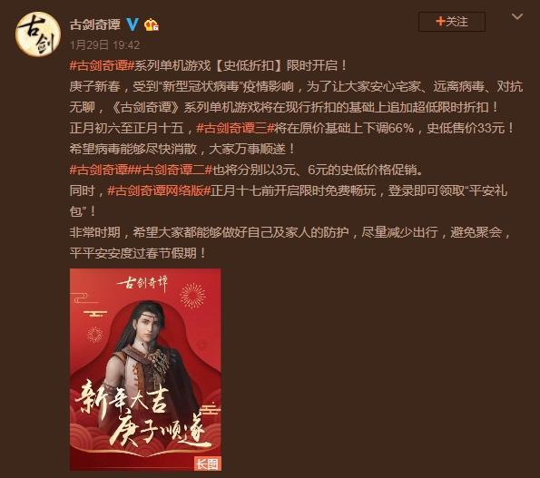 《古剑奇谭》系列史低促销开启 网络版限时免费