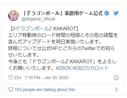 《龙珠Z:卡卡罗特》明日更新补丁 降低读取时间