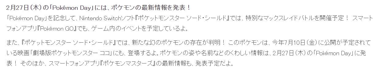 """""""宝可梦日""""2月27日举办 全新幻之宝可梦将登场"""