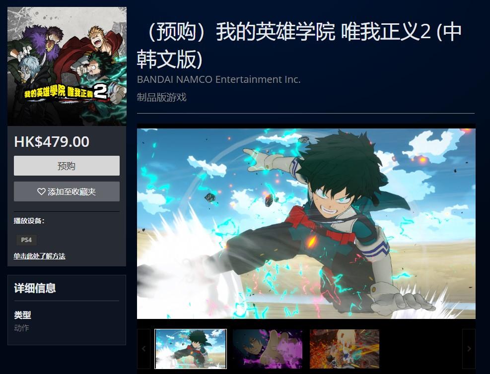 《我的英雄学院:唯我正义2》PS4港服预购开启 售价479港币