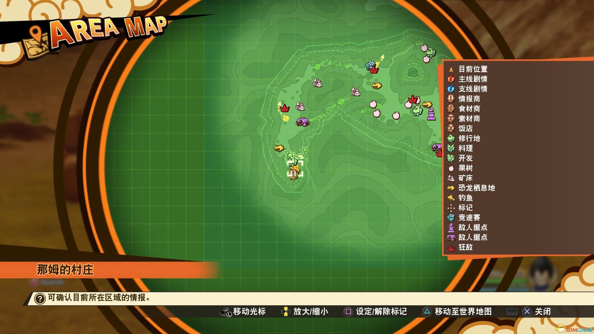 《龙珠Z:卡卡罗特》占卜婆婆位置攻略