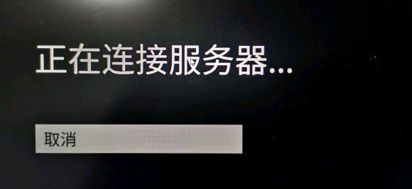 人类一败涂地联机显示正在连接服务器解决办法